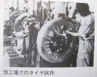 仮工場でのタイヤ試作