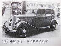 1933年にフォードに装着された