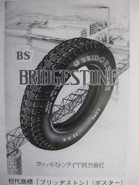 初代商標「ブリッヂストン」ポスター