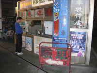 台湾の車検場