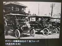 日本初のタクシー会社