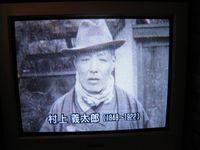 村上義一郎