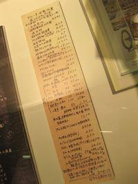 アロー号の制作費一覧表