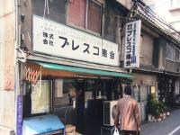 大阪・福島