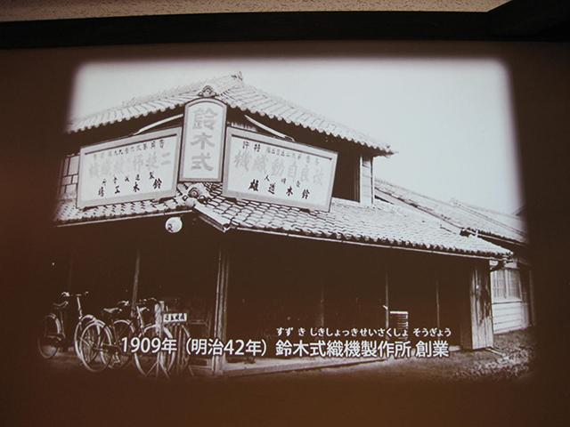 1909年 鈴木式織機製作所