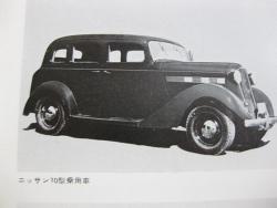 日産70型乗用車